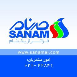 کانال شرکت صنام الکترونیک