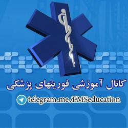 کانال فوریت های پزشکی