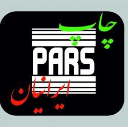 کانال 🔰✅chap pars iranian