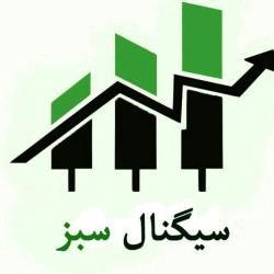 کانال سیگنال سبز(بورس)