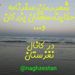 کانال نغزستان