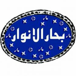 کانال بحارالانوار