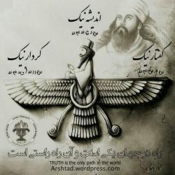 کانال آشنایی با تاریخ ایران