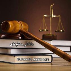 کانال دانش حقوقی