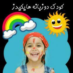 کانال کودک دوزبانه هایکیدز