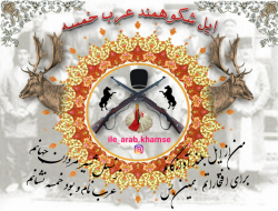 کانال ایل بزرگ عرب خمسه