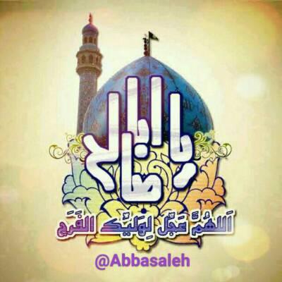 کانال Abbasaleh al_Mahdi