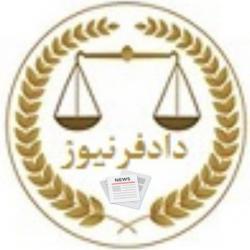 کانال خبرگزاری حقوقی کیفری