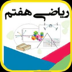 کانال کلاس مجازی ریاضی هفتم