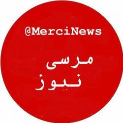 کانال خبر فوری-مرسی نیوز