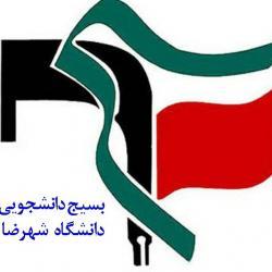کانال بسیج دانشجویی دانشگاه