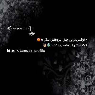 کانال عکس پروفایل شاخ