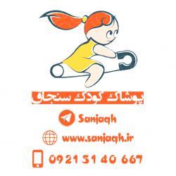 کانال sanjaqh
