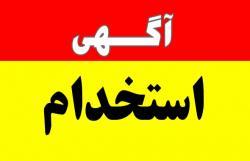 کانال آگهی استخدام شیراز
