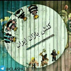 کانال کلش بازان ایران