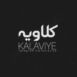کانال کلاویه | Kalaviye