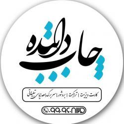 کانال چاپ داننده اسلامشهر