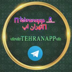 کانال Π Tehranapp | تهران