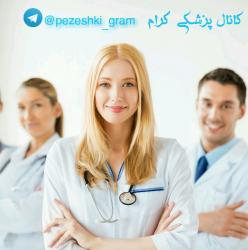 کانال پزشکی گرام