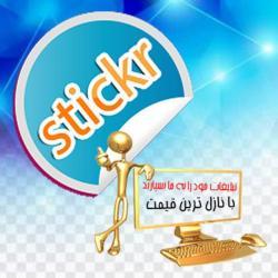 کانال تقویم سفارشی تلگرام