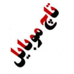 کانال تـــــاچ موبایل