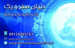 کانال donyayesefroyek