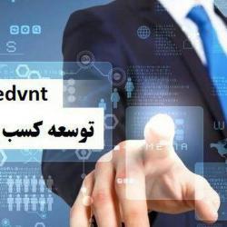 کانال توسعه کسب و کار