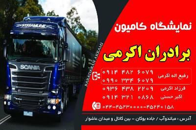 کانال نمایشگاه کامیون اکرمی