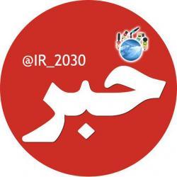 کانال خبر 📡IR_2030