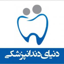کانال دنیای دندانپزشکی