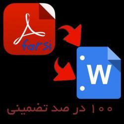 کانال تبدیل pdf فارسی