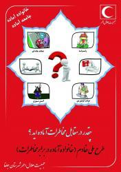 کانال آموزش امدادنجات