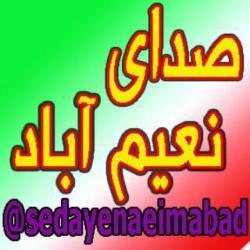 کانال صدای نعیم آباد