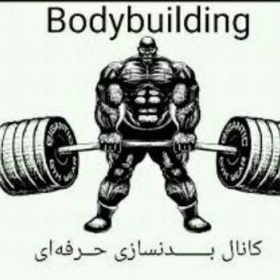 کانال Body_buildings