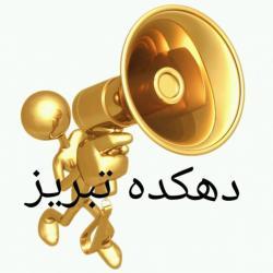 کانال دهکده تبلیغات تبریز