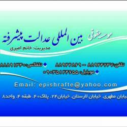 کانال موسسه حقوقی پیشرفته