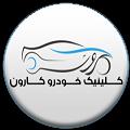 کانال کلینیک خدمات خودرویی