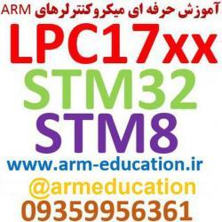 کانال میکروکنترلرهای ARM