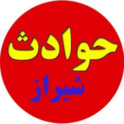 کانال حوادث شیراز