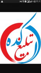 کانال تبلیغ کده ایران