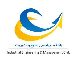 کانال باشگاه مهندسی صنایع