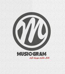 کانال موزیک گرام