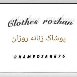کانال لباس زنانه روژان