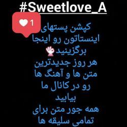 کانال Sweetlove