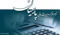 کانال حسابداری پارسیان