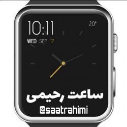 کانال ساعت رحیمی