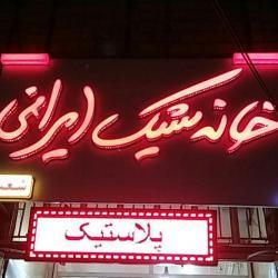 کانال خانه شیک ایرانی