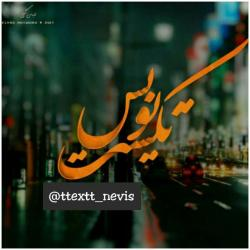 کانال Text_nevis#