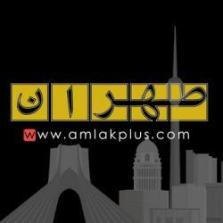 کانال مشاورین املاک طهران