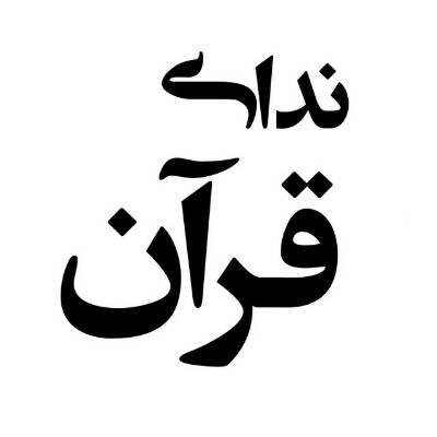کانال ندای قرآن
